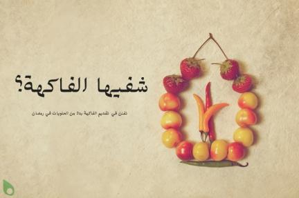 من أجل صحتك في رمضان Cherryfinal80012