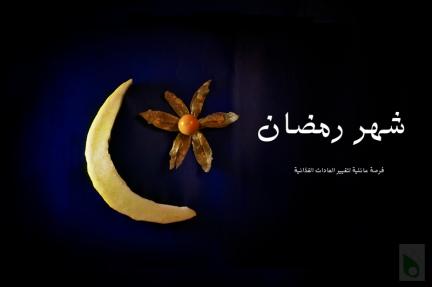 من أجل صحتك في رمضان Melinfinal8001
